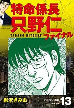 [柳沢きみお]の特命係長 只野仁ファイナル デラックス版 13