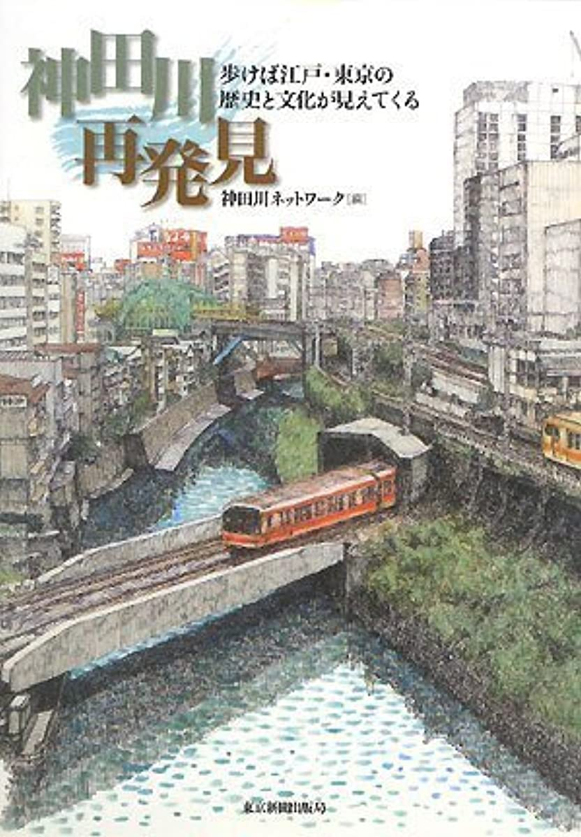 適応拡張確執神田川再発見―歩けば江戸?東京の歴史と文化が見えてくる