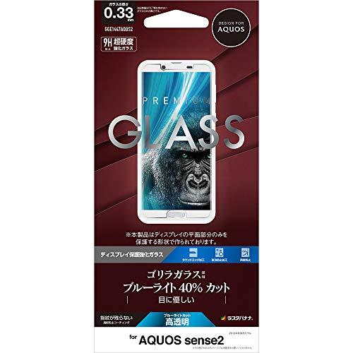 ラスタバナナ AQUOS sense2 SH-01L/SHV43/SH-M08 フィルム 平面保護 強化ガラス ブルーライトカット 高光沢 ゴリラガラス採用 アクオスセンス2 液晶保護フィルム GGE1447AQOS2