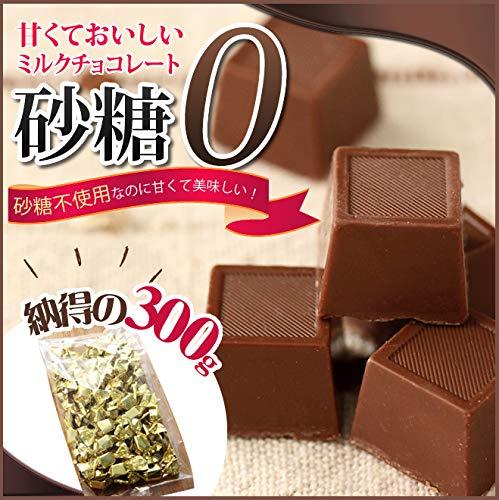 砂糖不使用なのに甘くて美味しいミルクチョコレート 300g