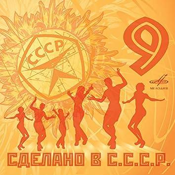 Сделано в СССР. Выпуск 9