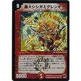 Duel Masters [DM-29] Roar Fire Sissi Garni Glen O [Berirea] (Japan Import)