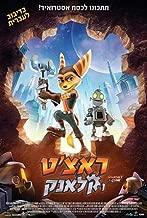 Ratchet and Clank Israeli Hebrew Kids movie film hebrew Dvd 2016