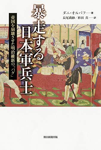 暴走する日本軍兵士 帝国を崩壊させた明治維新の「バグ」