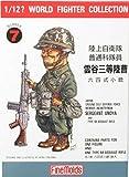 ファインモールド(FineMolds) 1/12? ワールドファイターコレクション 陸上自衛隊普通科隊員・雲谷三曹 プラモデル FT7