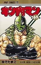 キン肉マン コミック 1-69巻セット