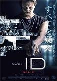 ロストID[DVD]