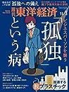 週刊東洋経済 2018年11/3号