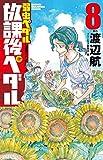 「弱虫ペダル」公式アンソロジー 放課後ペダル8 (少年チャンピオン・コミックス)