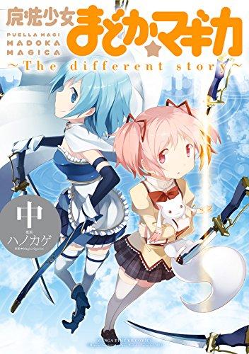 魔法少女まどか☆マギカ ~The different story~ 中 (まんがタイムKRコミックス)