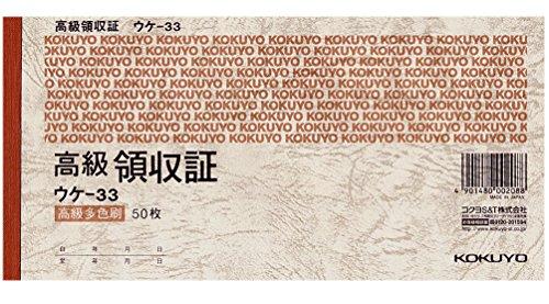 コクヨ『高級領収書A6ヨコ型ヨコ書・高級多色刷り50枚(ウケ-33)』