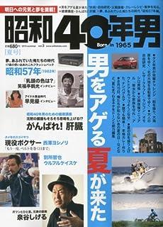 タンデムスタイル増刊 昭和40年男 Vol.3 2010年 07月号 [雑誌]