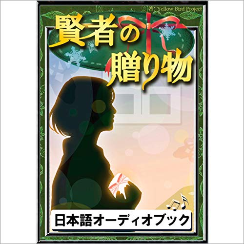 『[54巻] 賢者の贈り物: きいろいとり文庫 その54』のカバーアート
