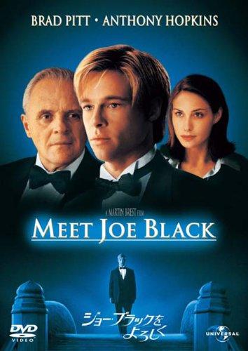 ジョー・ブラックをよろしく [DVD] - ブラッド・ピット, アンソニー・ホプキンス, クレア・フォーラニ, マーティン・ブレスト