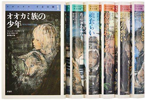 クロニクル千古の闇完結セット(全6巻)