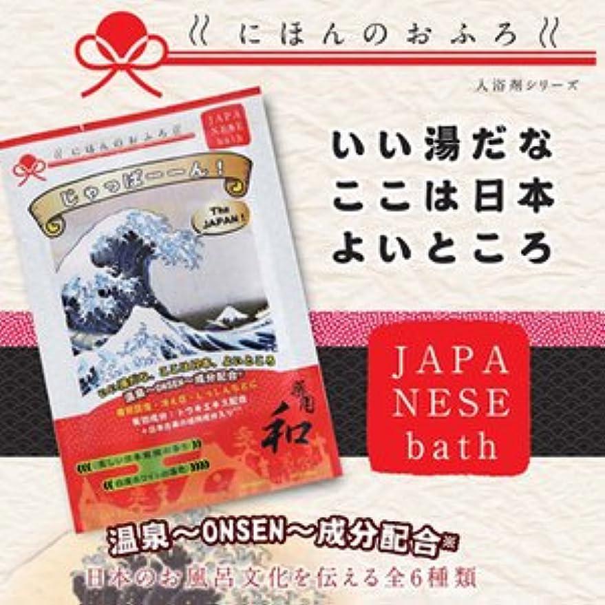 理論粘着性繊毛日本のお風呂 全部ためせる6種類セット 入浴剤 福袋/入浴剤福袋