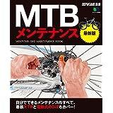 MTBメンテナンス 最新版[雑誌] エイ出版社の実用ムック
