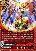 バディファイト S-BT05/0012 ガル・E・カモン (ガチレア) 神VS王!!竜神超決戦!!