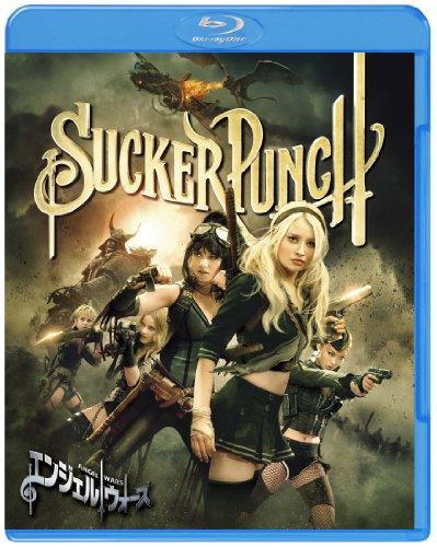 エンジェル ウォーズ Blu-ray & DVDセットの詳細を見る