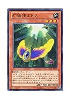 遊戯王 日本語版 LVAL-JP035 Mystic Macrocarpa Seed 幻妖種ミトラ (ノーマル)
