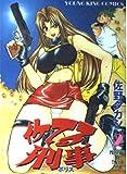 イケてる刑事 2 (ヤングキングコミックス)