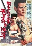 関東テキヤ一家 天王寺の決斗[DVD]