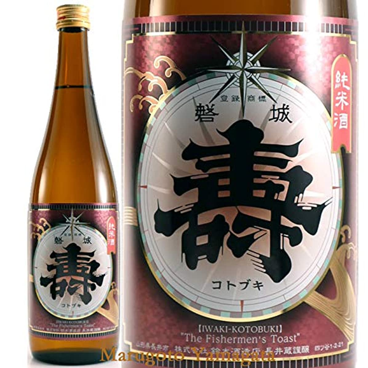泳ぐ出します徒歩で磐城寿 熟成純米 あかがね 1800ml 山形の日本酒