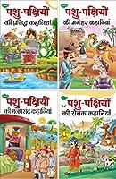 Pashu-Pakshiyon Ki - Prasidh Kahaniyan, Manohar Kahaniyan, Manpasand Kahaniyan and Rochak Kahaniyan   Pack of 4 Books