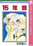 15年目 (りぼんマスコットコミックスDIGITAL)