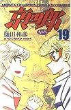 京四郎 19 (少年チャンピオン・コミックス)
