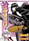 玉キック(5) (ヤングキングコミックス)
