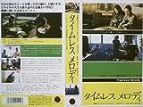 タイムレスメロディ [VHS] image