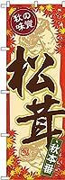 Gのぼり SNB-4265 松茸