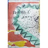 白い人・黄色い人 (1955年) (ミリオン・ブックス)