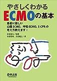 やさしくわかるECMOの基本〜患者に優しい心臓ECMO、呼吸ECMO、E-CPRの考え方教えます!
