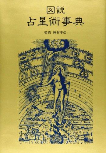 図説・占星術事典の詳細を見る
