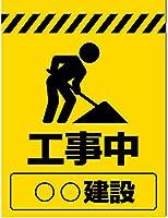 単管 垂れ幕 【社名入れます】 安全標語 看板 単管 足場 柵 フェンス 注意看板 Warning 注意標識 【Hotdogger】 工事現場