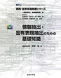 ブートストラッピング法による情報抽出の論文まとめの画像