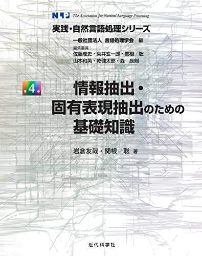 [画像:情報抽出・固有表現抽出のための基礎知識 (実践・自然言語処理シリーズ)]