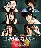 白ゆき姫殺人事件[Blu-ray/ブルーレイ]