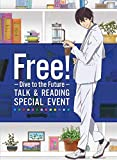 Free! -Dive to the Future- トーク&リーディング スペシャ...[DVD]