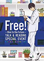 Free! -Dive to the Future- トーク&リーディング スペシャルイベント[Blu-ray]