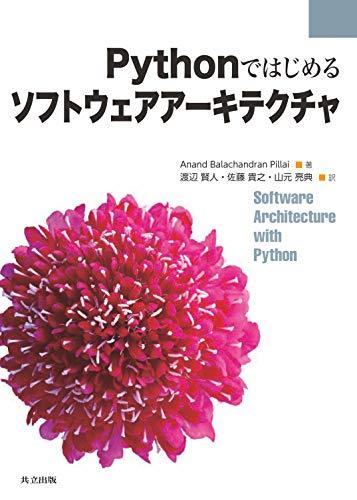 Pythonではじめるソフトウェアアーキテクチャ
