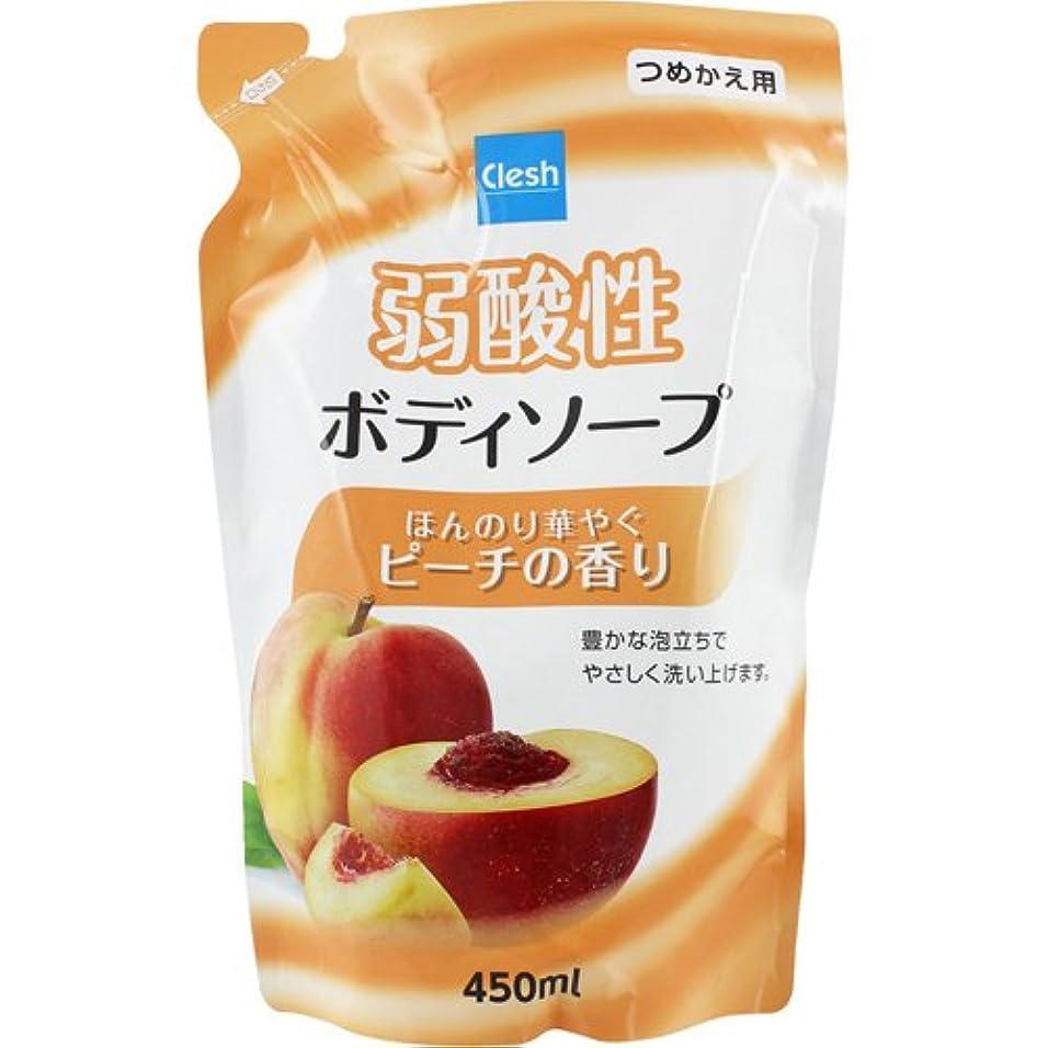 厄介な唇素朴なClesh(クレシュ) 弱酸性ボディソープ ピーチの香り つめかえ用 450ml