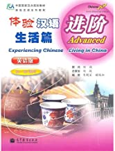Experiencing Chinese: Living in China Advanced (40-50 Hours) English Version (Chinese Edition)