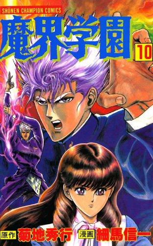 魔界学園(10) (少年チャンピオン・コミックス)