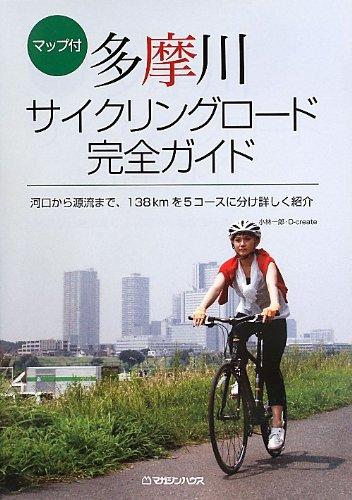 多摩川サイクリングロード完全ガイド マップ付