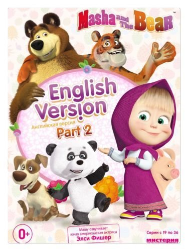 MASHA AND THE BEAR PART II 19-36 EPISODES ENGLISH VERSION . DVD NTSC