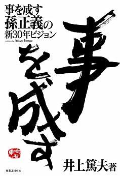 [井上 篤夫]の事を成す 孫正義の新30年ビジョン
