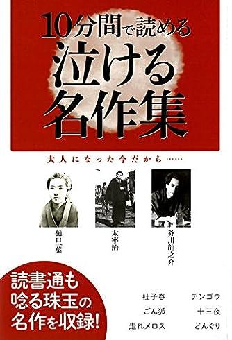 10分間で読める 泣ける名作集 (GOMA BOOKS新書)